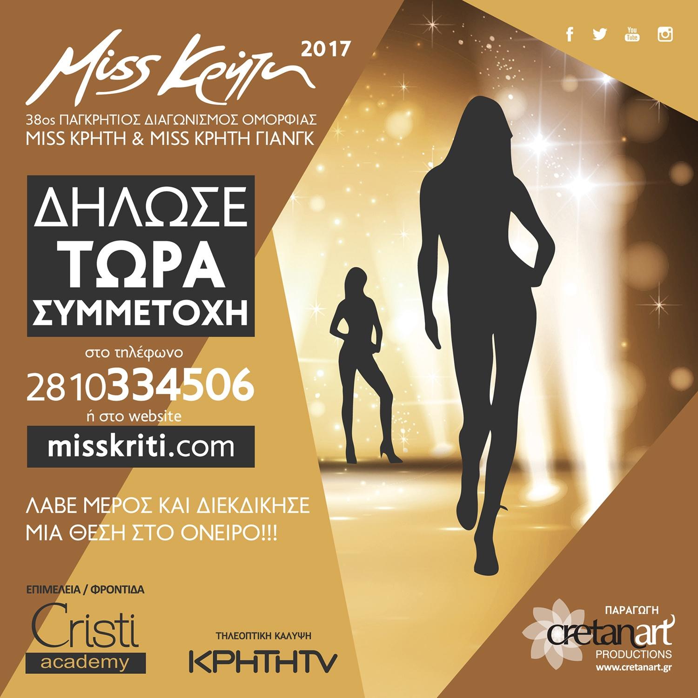 Miss Κρήτη 2017 – Ξεκίνησαν οι Δηλώσεις Συμμετοχής!