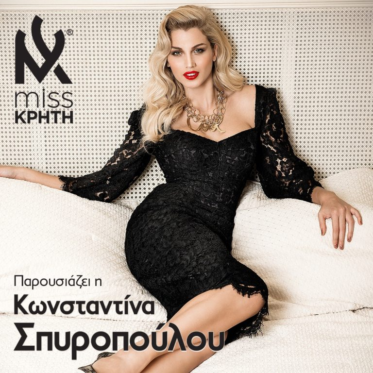 Read more about the article Αντίστροφη μέτρηση για τον 40ο Παγκρήτιο Διαγωνισμό Ομορφιάς