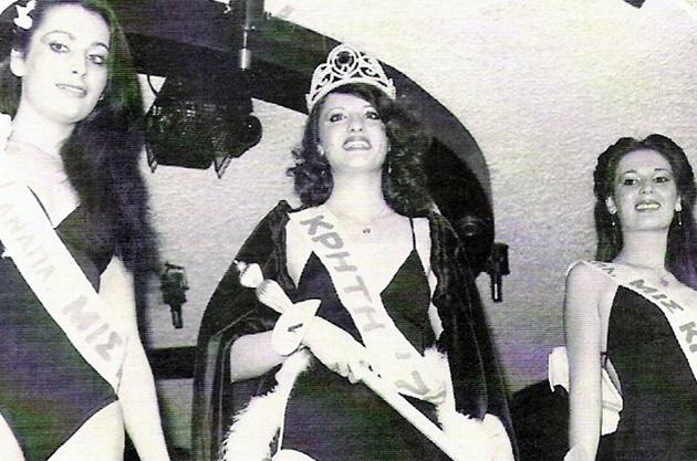 miss_kriti_1979_eleutheria_kogkaki_s